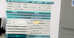 上海电力公司物联网MR设备检修